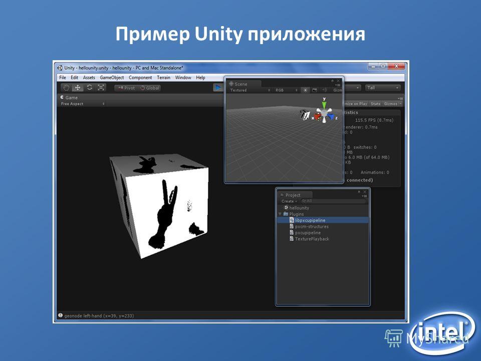 Пример Unity приложения