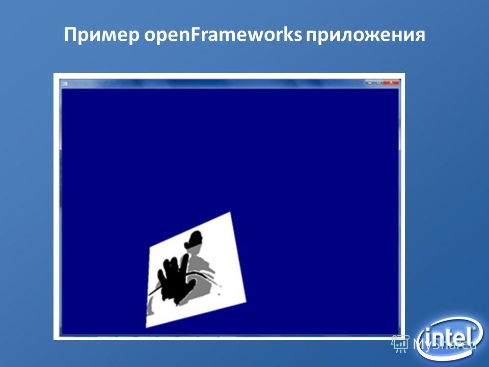 Пример openFrameworks приложения