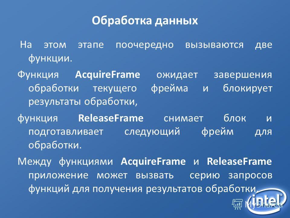 Обработка данных На этом этапе поочередно вызываются две функции. Функция AcquireFrame ожидает завершения обработки текущего фрейма и блокирует результаты обработки, функция ReleaseFrame снимает блок и подготавливает следующий фрейм для обработки. Ме