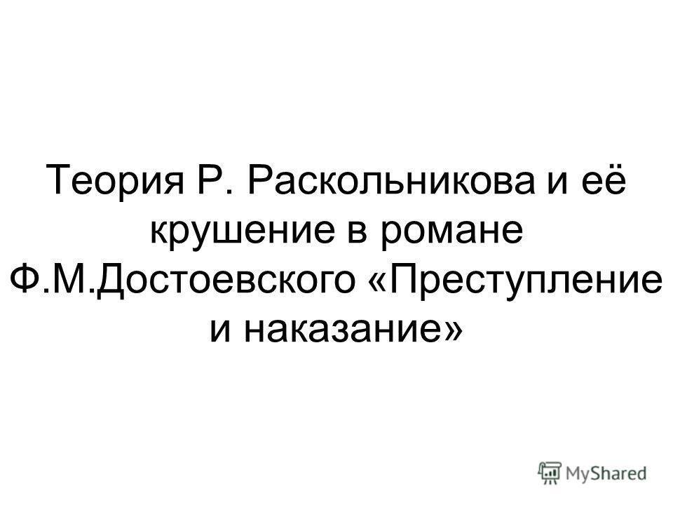 Теория Р. Раскольникова и её крушение в романе Ф.М.Достоевского «Преступление и наказание»