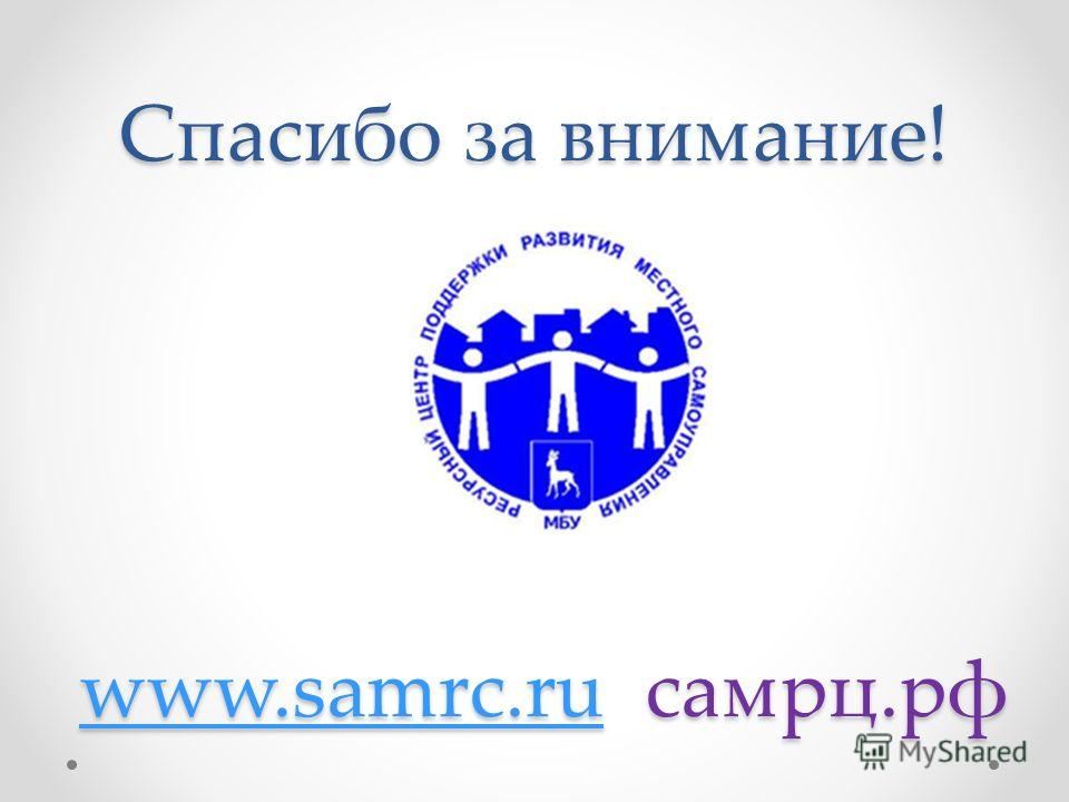 Спасибо за внимание! www.samrc.ruwww.samrc.ru самрц.рф www.samrc.ru