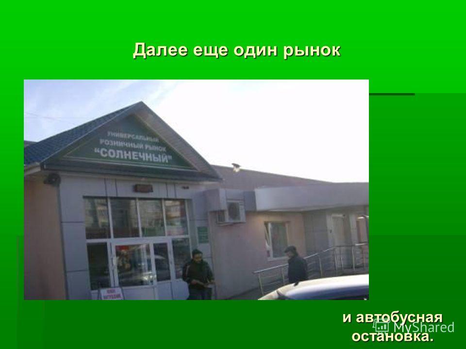 Далее еще один рынок и автобусная остановка.