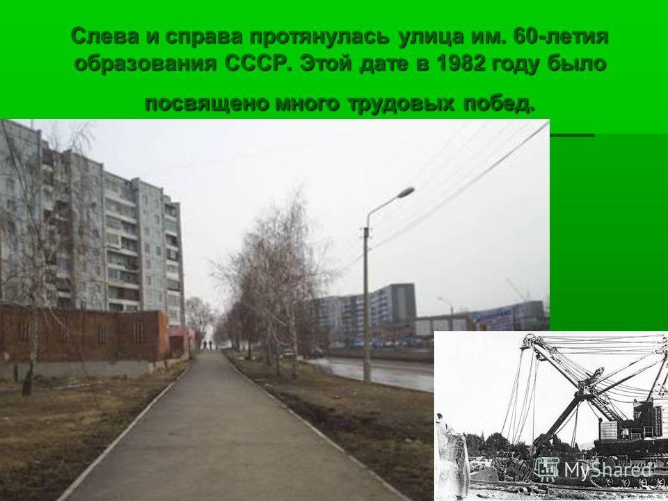 Слева и справа протянулась улица им. 60-летия образования СССР. Этой дате в 1982 году было посвящено много трудовых побед.