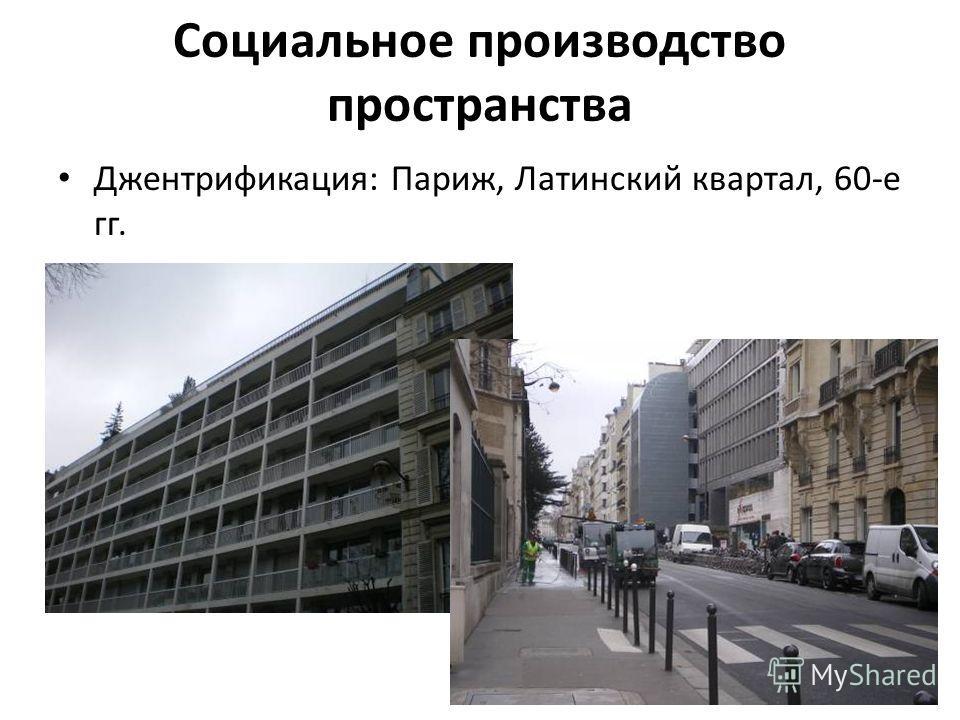 Социальное производство пространства Джентрификация: Париж, Латинский квартал, 60-е гг.