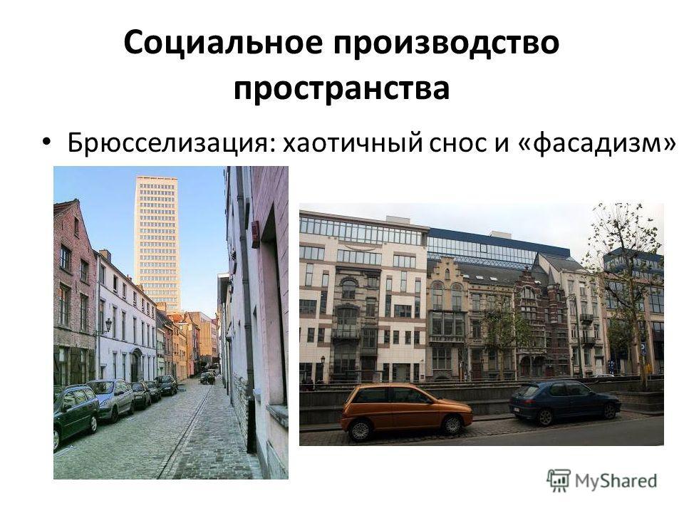 Социальное производство пространства Брюсселизация: хаотичный снос и «фасадизм»