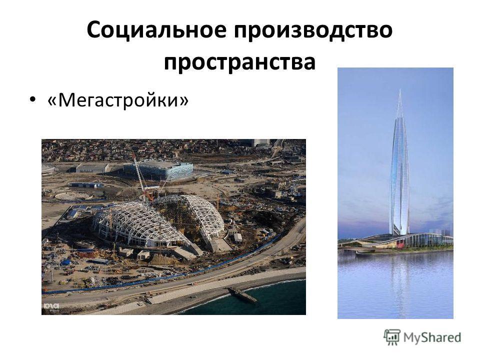 Социальное производство пространства «Мегастройки»