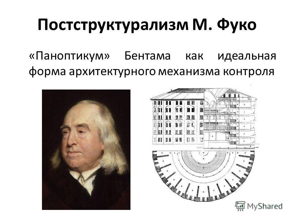Постструктурализм М. Фуко «Паноптикум» Бентама как идеальная форма архитектурного механизма контроля