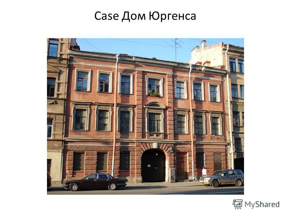 Case Дом Юргенса