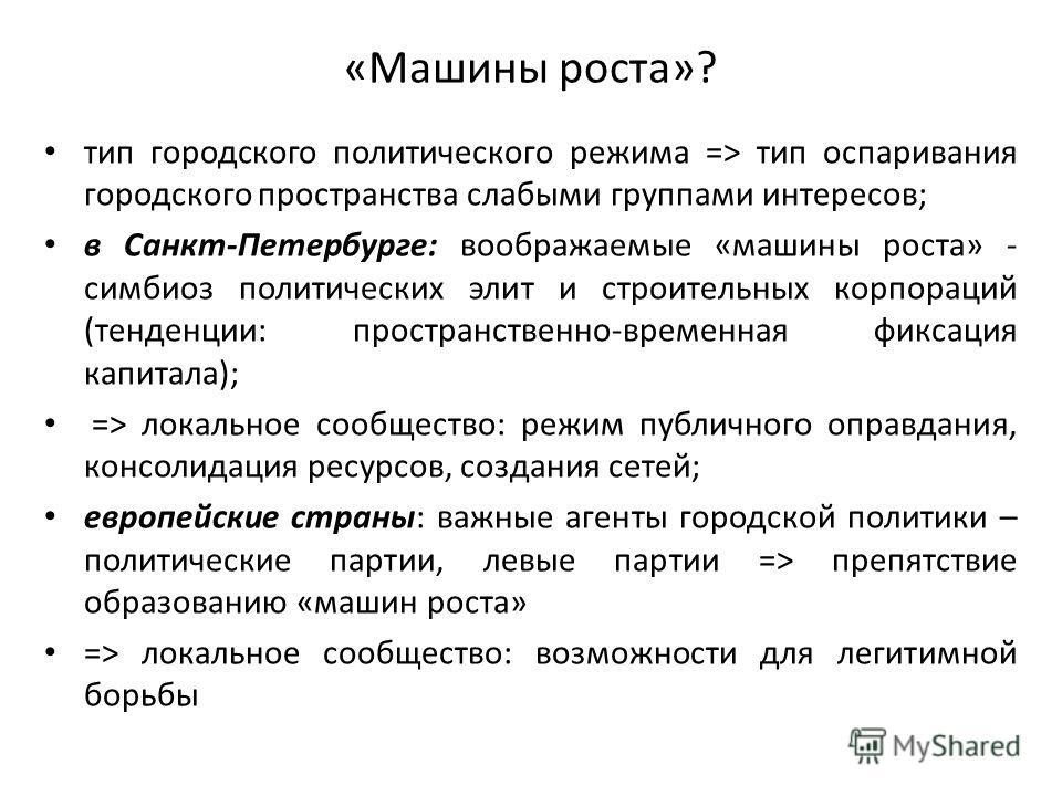 «Машины роста»? тип городского политического режима => тип оспаривания городского пространства слабыми группами интересов; в Санкт-Петербурге: воображаемые «машины роста» - симбиоз политических элит и строительных корпораций (тенденции: пространствен