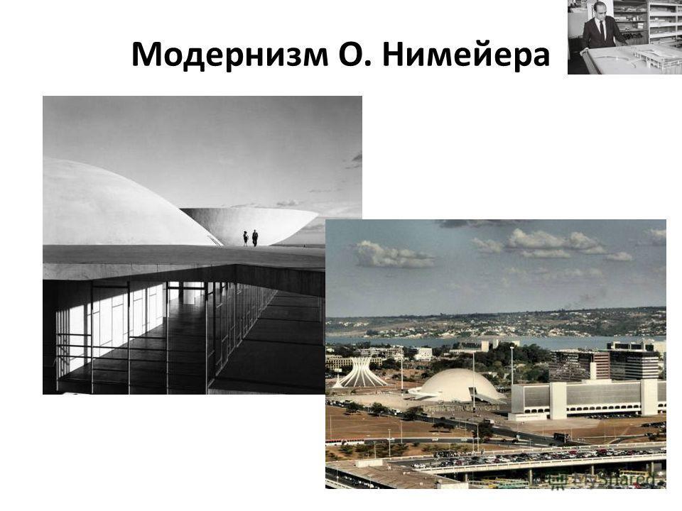 Модернизм О. Нимейера