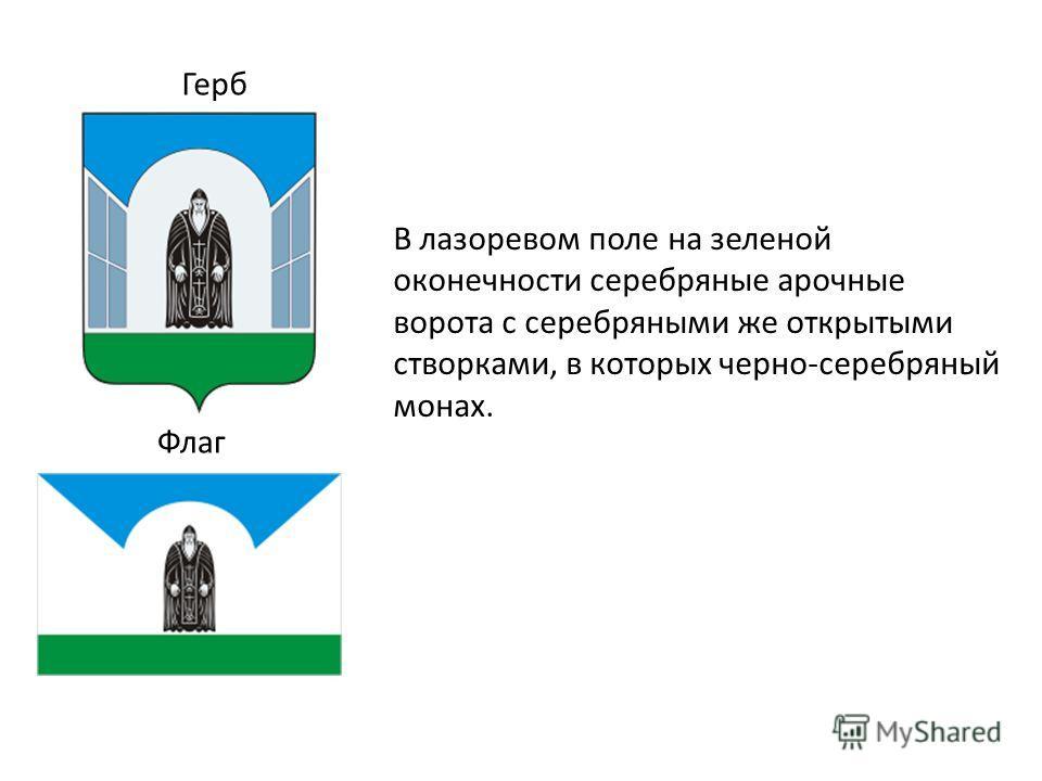 Герб Флаг В лазоревом поле на зеленой оконечности серебряные арочные ворота с серебряными же открытыми створками, в которых черно-серебряный монах.