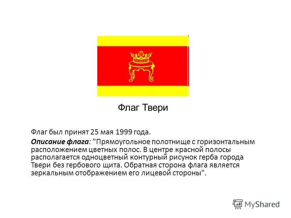 Флаг был принят 25 мая 1999 года. Описание флага: