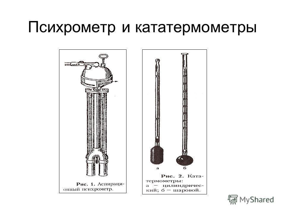 Психрометр и кататермометры
