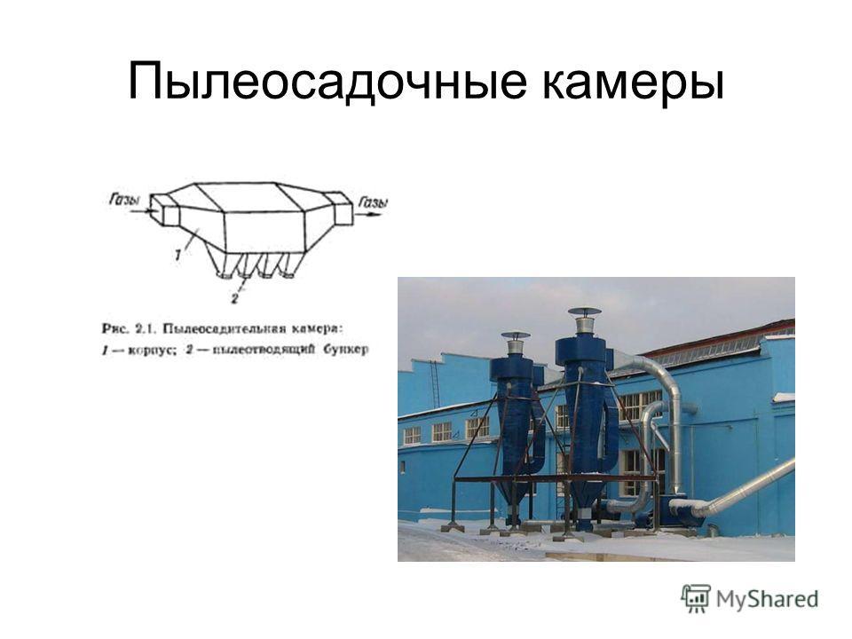 Пылеосадочные камеры