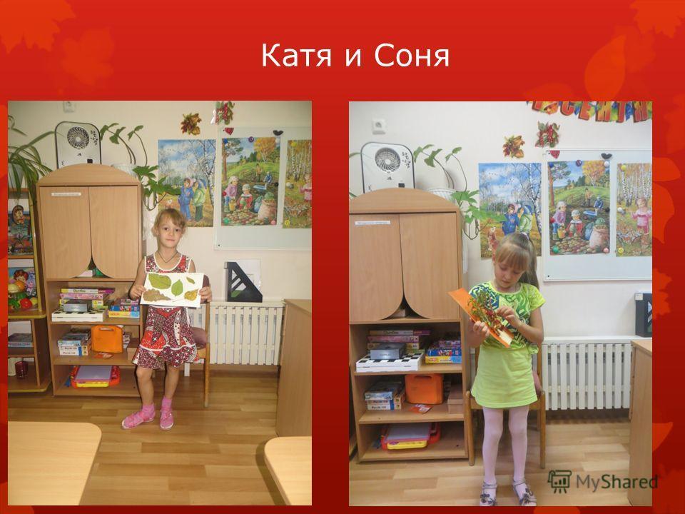Катя и Соня