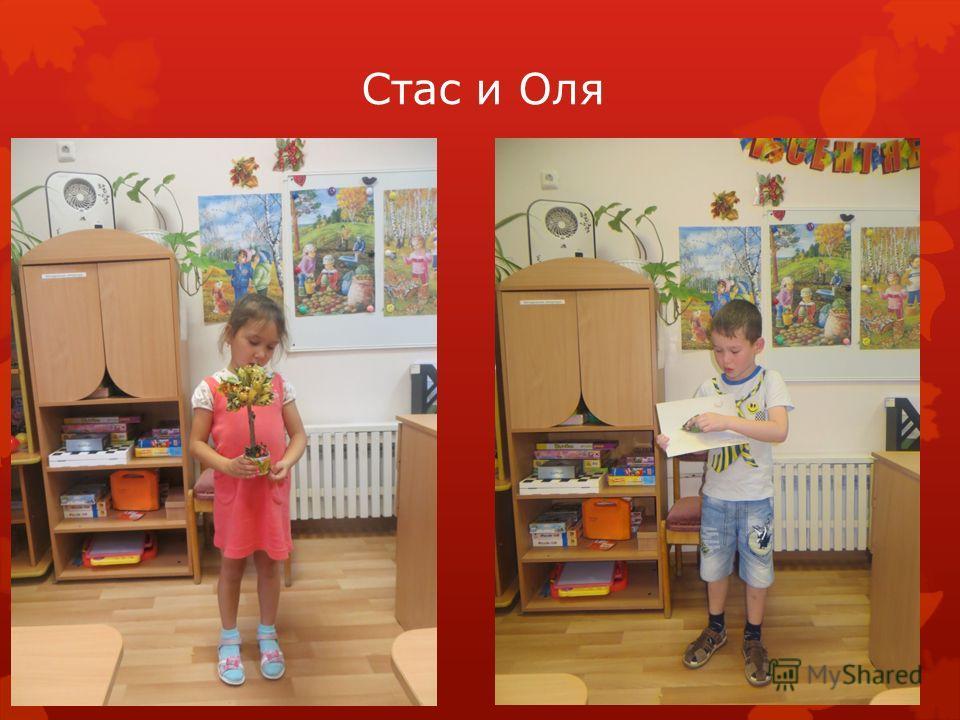 Стас и Оля