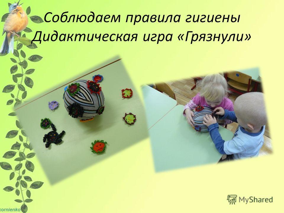 Соблюдаем правила гигиены Дидактическая игра «Грязнули»