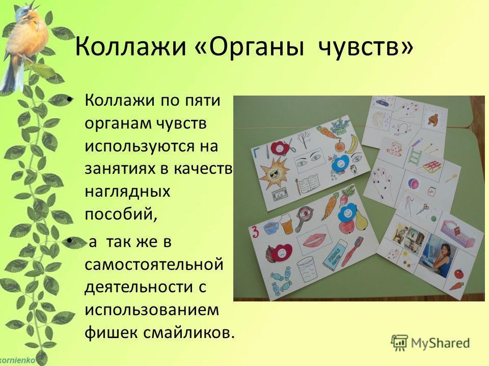 Коллажи «Органы чувств» Коллажи по пяти органам чувств используются на занятиях в качестве наглядных пособий, а так же в самостоятельной деятельности с использованием фишек смайликов.