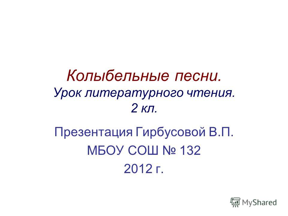 Колыбельные песни. Урок литературного чтения. 2 кл. Презентация Гирбусовой В.П. МБОУ СОШ 132 2012 г.