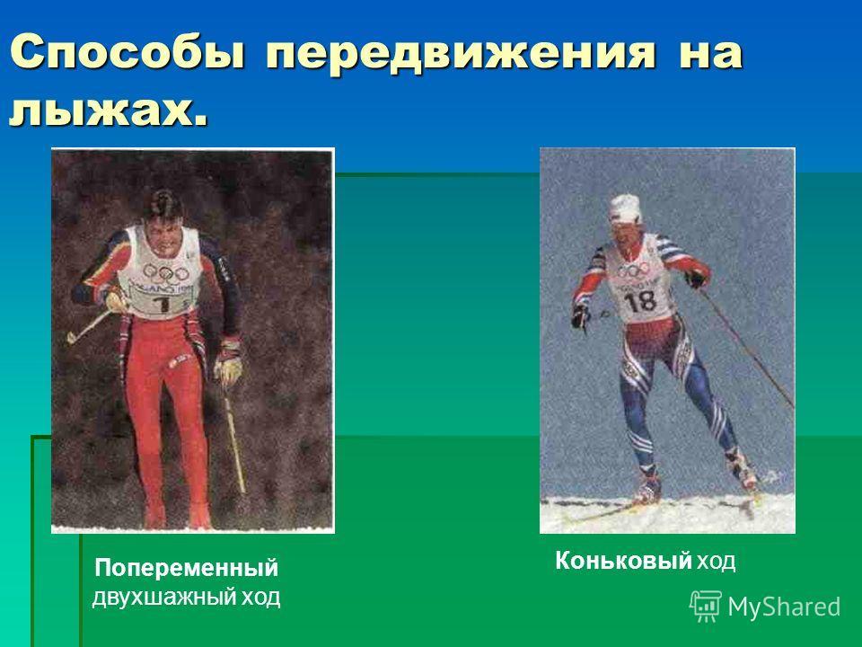 Способы передвижения на лыжах. Попеременный двухшажный ход Коньковый ход