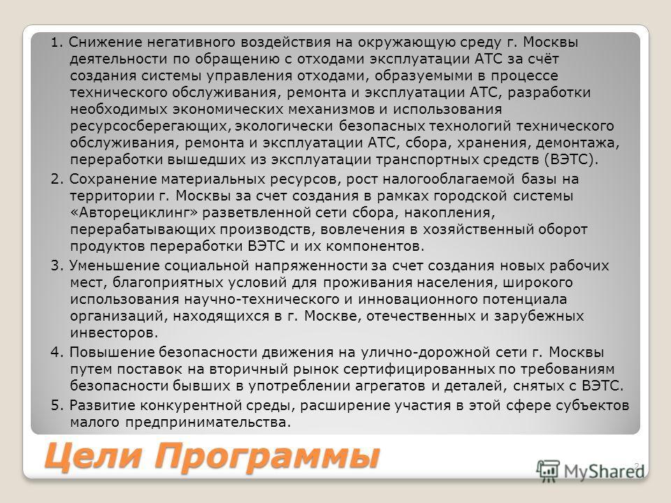 Цели Программы 1. Снижение негативного воздействия на окружающую среду г. Москвы деятельности по обращению с отходами эксплуатации АТС за счёт создания системы управления отходами, образуемыми в процессе технического обслуживания, ремонта и эксплуата