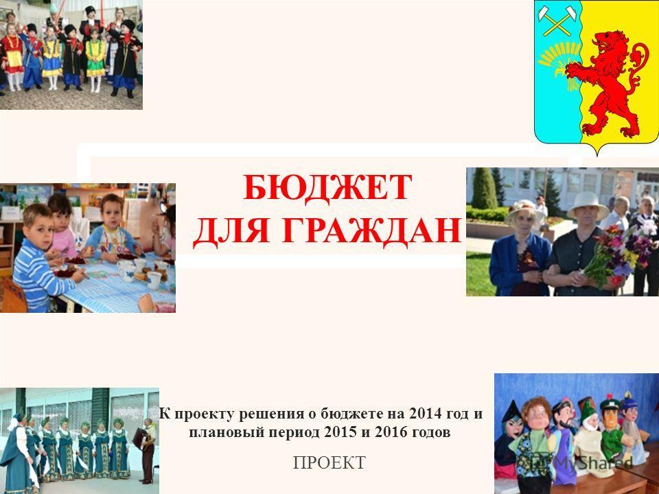 К проекту решения о бюджете на 2014 год и плановый период 2015 и 2016 годов ПРОЕКТ БЮДЖЕТ ДЛЯ ГРАЖДАН
