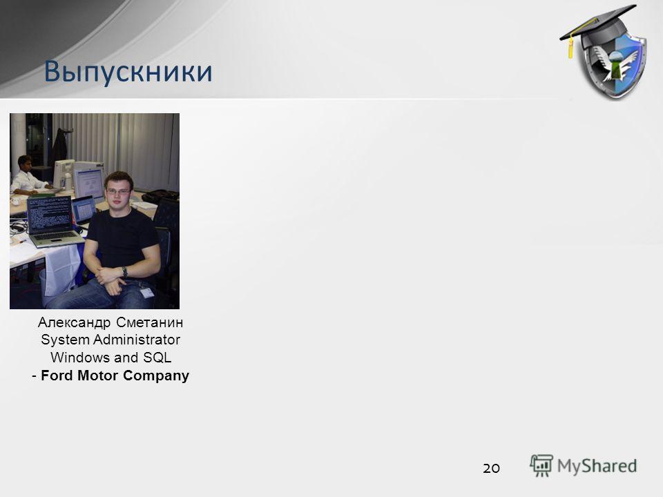 20 Выпускники Александр Сметанин System Administrator Windows and SQL - Ford Motor Company