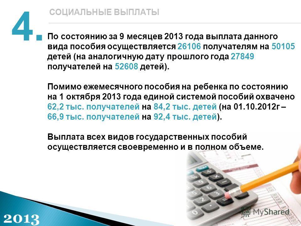 По состоянию за 9 месяцев 2013 года выплата данного вида пособия осуществляется 26106 получателям на 50105 детей (на аналогичную дату прошлого года 27849 получателей на 52608 детей). Помимо ежемесячного пособия на ребенка по состоянию на 1 октября 20