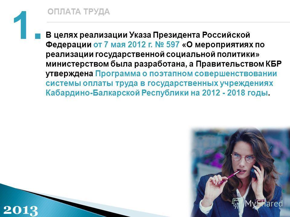 В целях реализации Указа Президента Российской Федерации от 7 мая 2012 г. 597 «О мероприятиях по реализации государственной социальной политики» министерством была разработана, а Правительством КБР утверждена Программа о поэтапном совершенствовании с