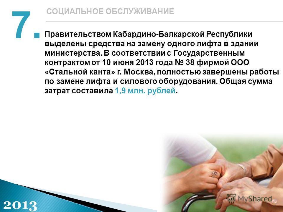 Правительством Кабардино-Балкарской Республики выделены средства на замену одного лифта в здании министерства. В соответствии с Государственным контрактом от 10 июня 2013 года 38 фирмой ООО «Стальной канта» г. Москва, полностью завершены работы по за