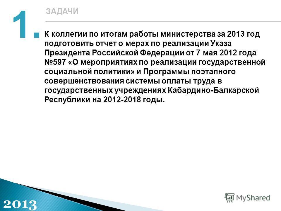К коллегии по итогам работы министерства за 2013 год подготовить отчет о мерах по реализации Указа Президента Российской Федерации от 7 мая 2012 года 597 «О мероприятиях по реализации государственной социальной политики» и Программы поэтапного соверш