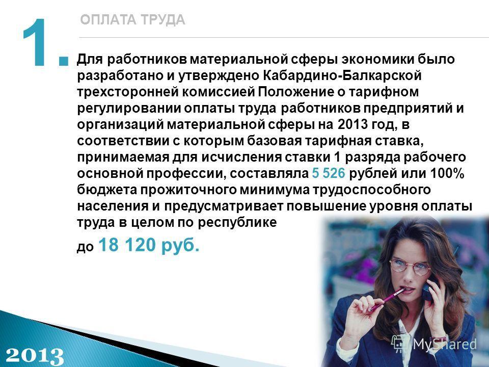Для работников материальной сферы экономики было разработано и утверждено Кабардино-Балкарской трехсторонней комиссией Положение о тарифном регулировании оплаты труда работников предприятий и организаций материальной сферы на 2013 год, в соответствии