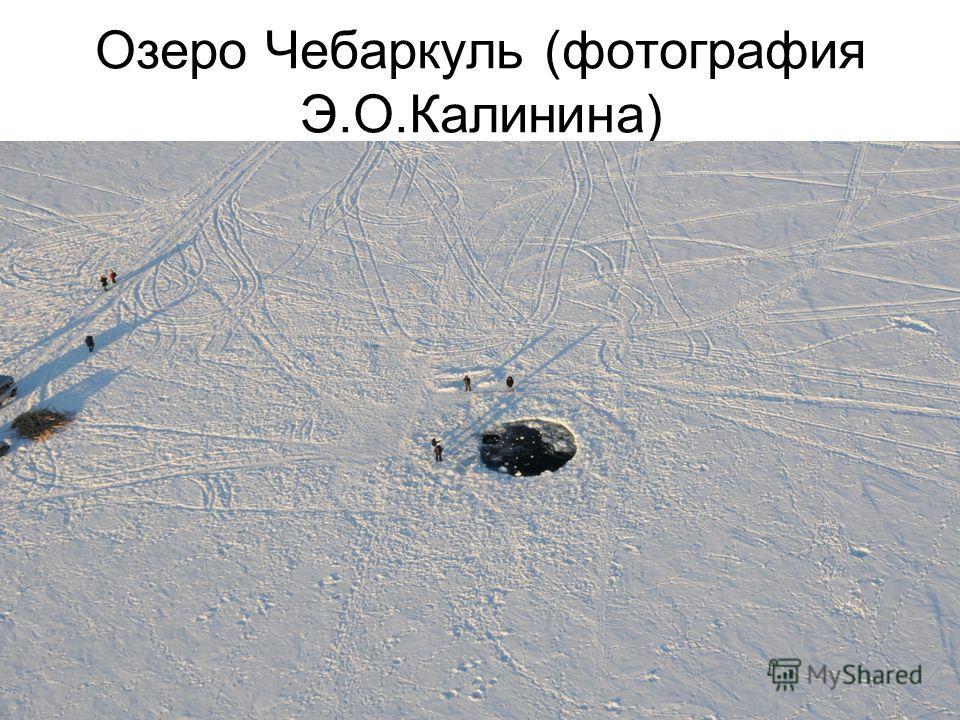 Озеро Чебаркуль (фотография Э.О.Калинина)