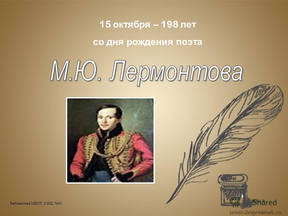 15 октября – 198 лет со дня рождения поэта Библиотека МБОУ СОШ 43