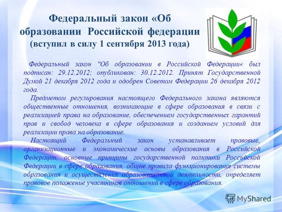 Федеральный закон «Об образовании Российской федерации (вступил в силу 1 сентября 2013 года) Федеральный закон