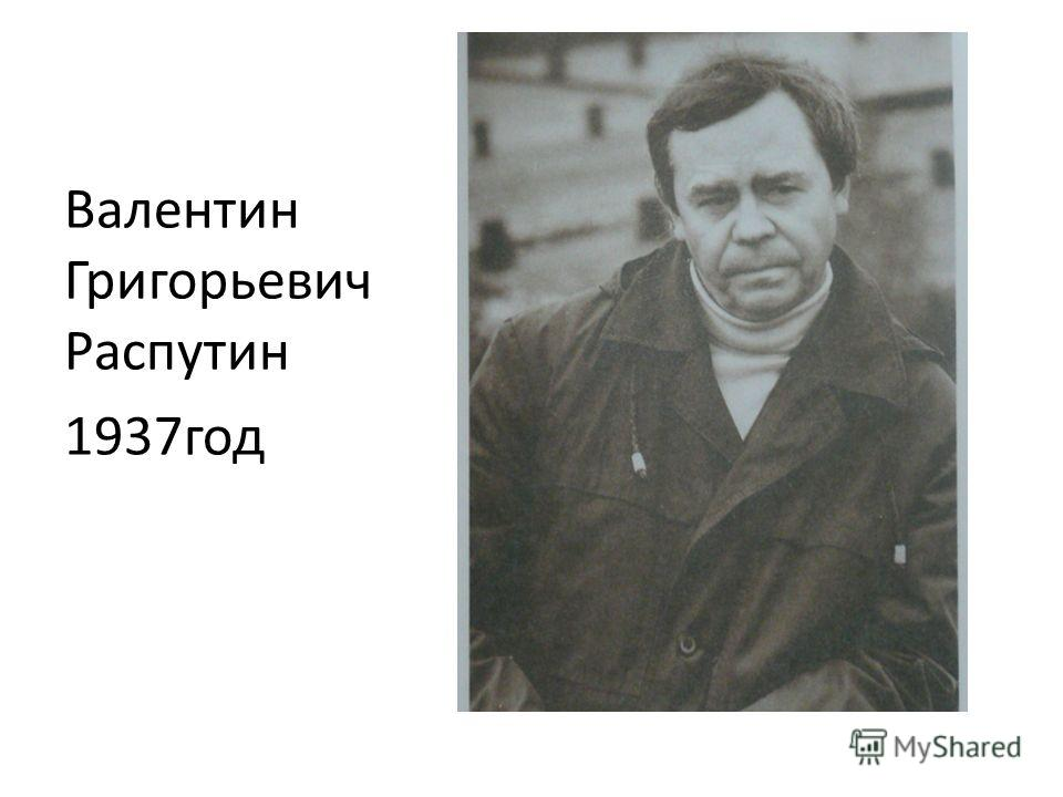 Валентин Григорьевич Распутин 1937год