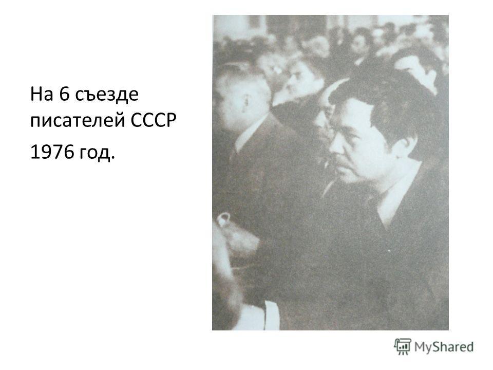 На 6 съезде писателей СССР 1976 год.