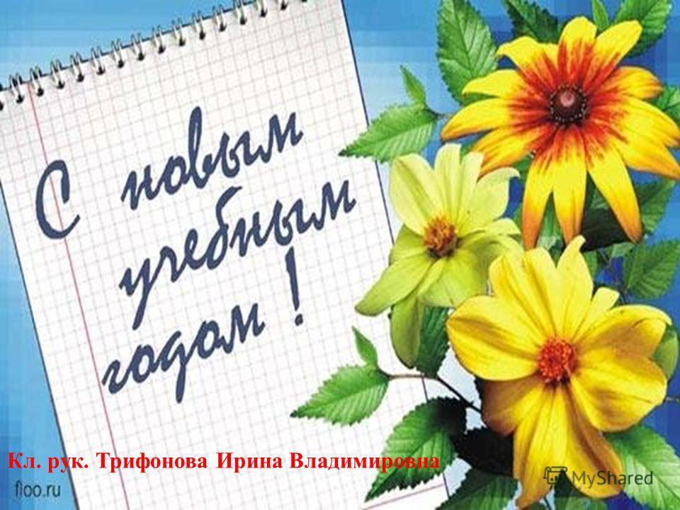 Кл. рук. Трифонова Ирина Владимировна