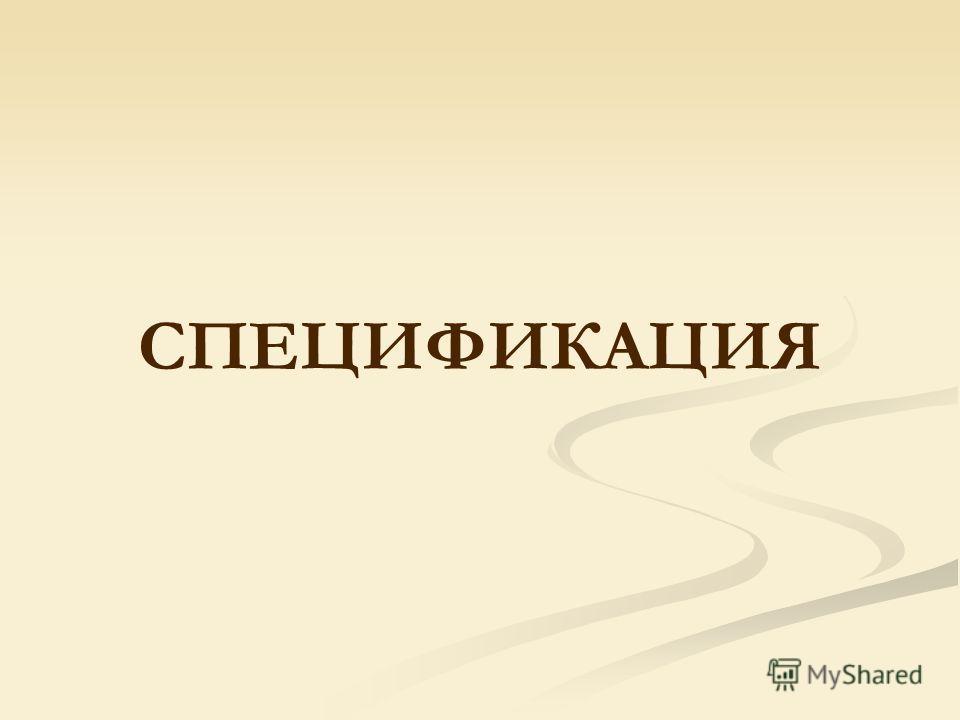 СПЕЦИФИКАЦИЯ
