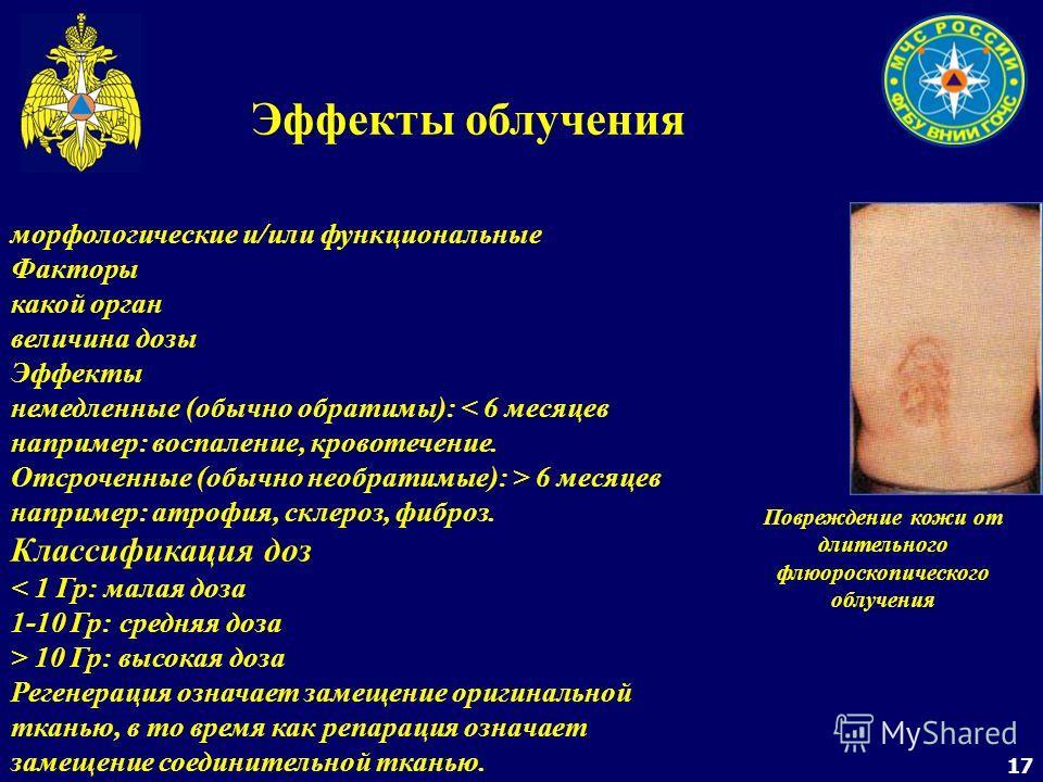 17 морфологические и/или функциональные Факторы какой орган величина дозы Эффекты немедленные (обычно обратимы): 6 месяцев например: атрофия, склероз, фиброз. Классификация доз 10 Гр: высокая доза Регенерация означает замещение оригинальной тканью, в