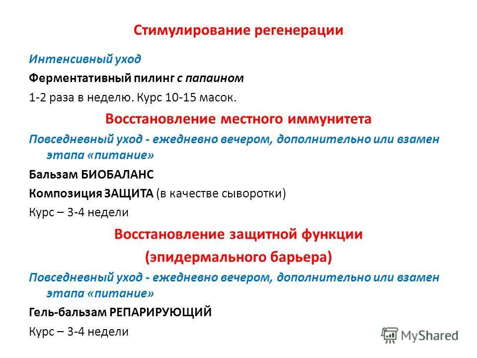 Стимулирование регенерации Интенсивный уход Ферментативный пилинг с папаином 1-2 раза в неделю. Курс 10-15 масок. Восстановление местного иммунитета Повседневный уход - ежедневно вечером, дополнительно или взамен этапа «питание» Бальзам БИОБАЛАНС Ком