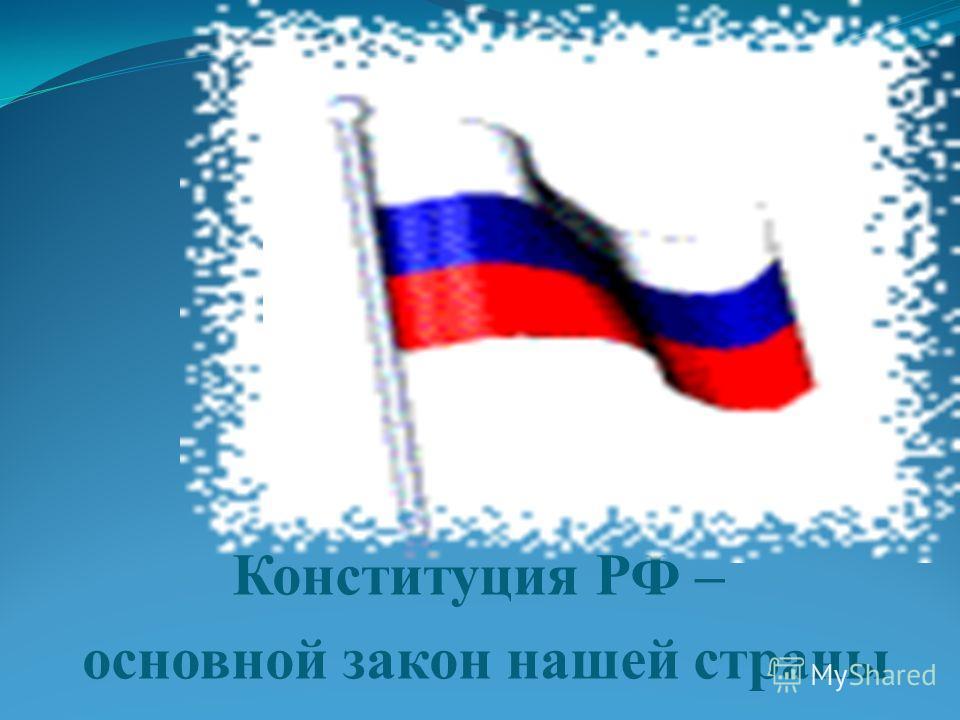 Конституция РФ – основной закон нашей страны
