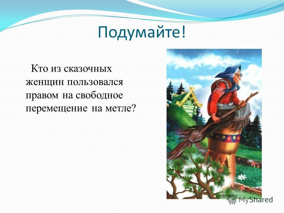 Подумайте! Кто из сказочных женщин пользовался правом на свободное перемещение на метле?
