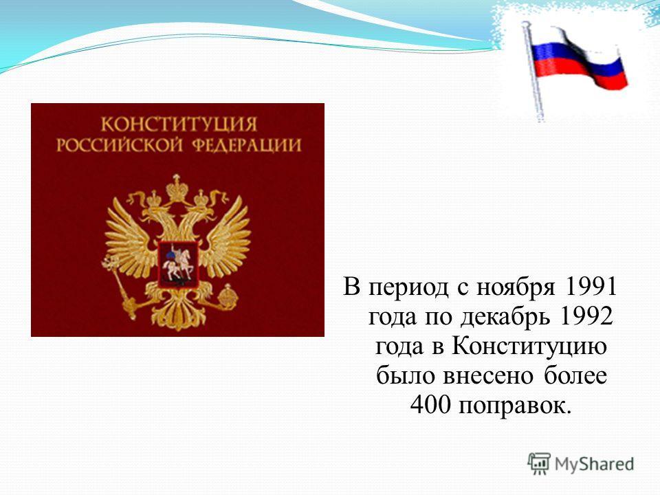 В период с ноября 1991 года по декабрь 1992 года в Конституцию было внесено более 400 поправок.