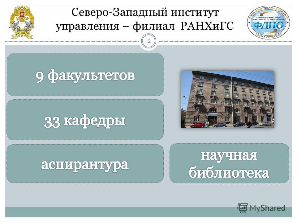 2 Северо-Западный институт управления – филиал РАНХиГС