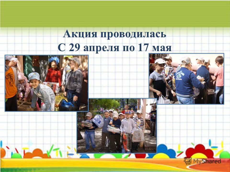 Акция проводилась С 29 апреля по 17 мая