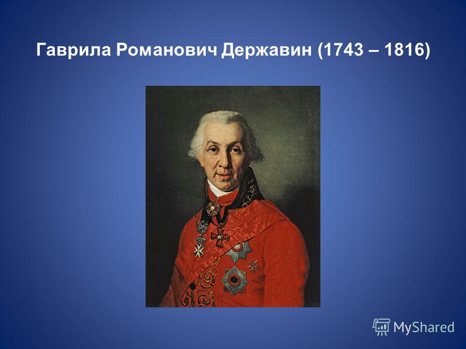 Гаврила Романович Державин (1743 – 1816)