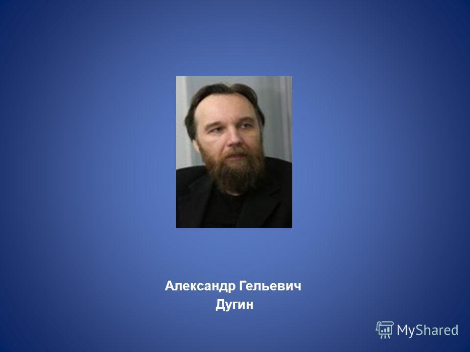 Александр Гельевич Дугин
