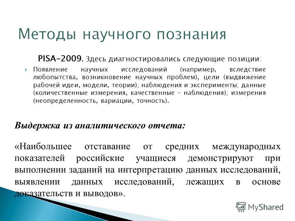 Выдержка из аналитического отчета: «Наибольшее отставание от средних международных показателей российские учащиеся демонстрируют при выполнении заданий на интерпретацию данных исследований, выявлении данных исследований, лежащих в основе доказательст