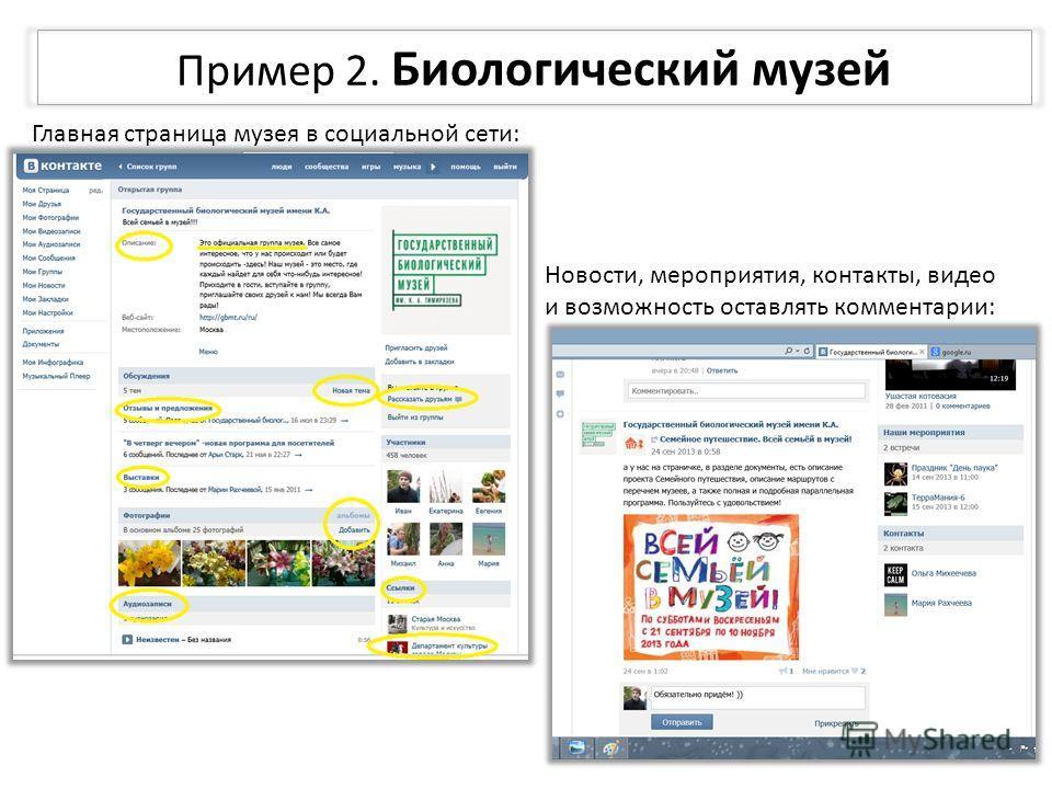 Пример 2. Биологический музей Главная страница музея в социальной сети: Новости, мероприятия, контакты, видео и возможность оставлять комментарии:
